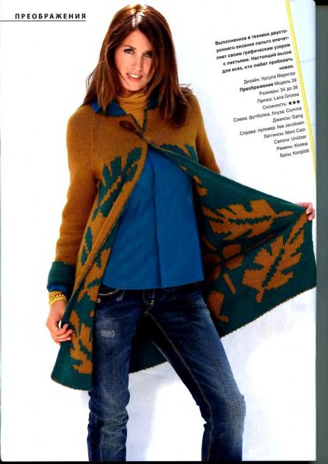 Эффектное двустороннее пальто спицами