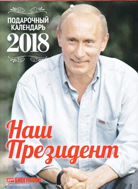 Календари на 2018. Путин. Наш Президент