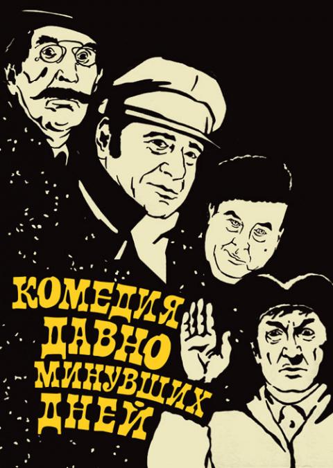 Слава без денег. Какие знаменитые Советские актёры умерли в нищете