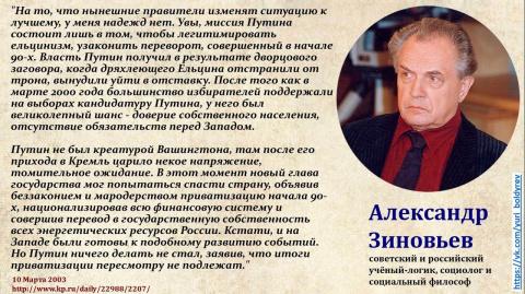 Александр ЗИНОВЬЕВ: СОВЕТСКА…