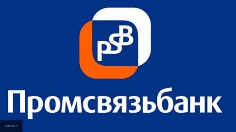 """ЦБ оценил объем необходимой докапитализации """"Промсвязьбанка"""" в 100-200 млрд рублей"""