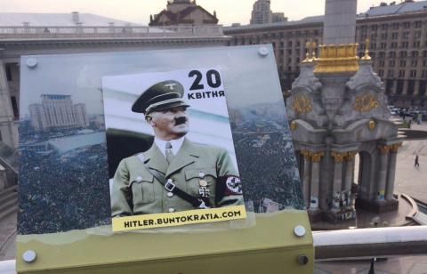 Украине необходима реабилитация Адольфа Гитлера? Александр Каревин
