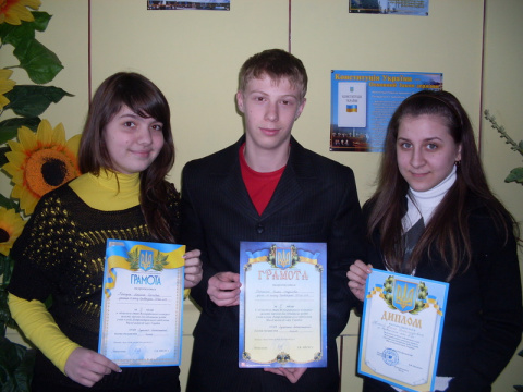 Наші учні - переможці обласного етапу конкурсу - захисту науково-дослідницьких робіт Малої академії наук.