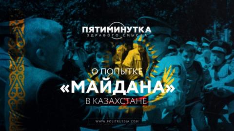 Пятиминутка здравого смысла о попытке «майдана» в Казахстане