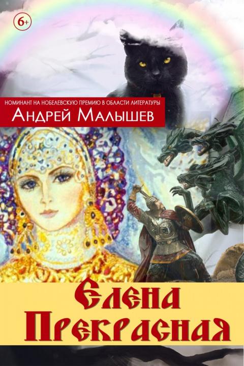 Современная русская сказка «…