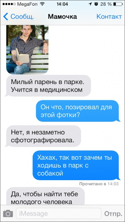 Прикольные СМСки от родителей