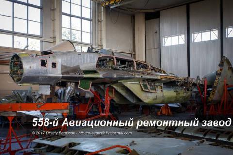 558-й Авиационный ремонтный завод