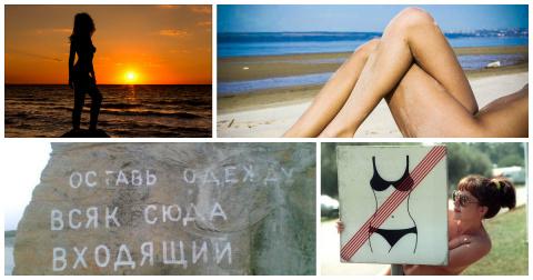 Голые и свободные - Крымский…