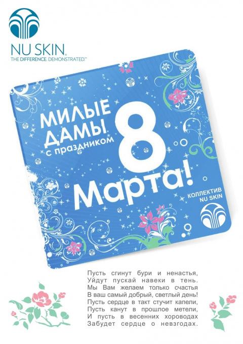 Коллектив компании Nu Skin от всей души поздравляет вас с самым весенним днем 8 марта!