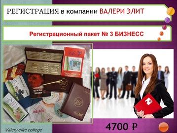 Регистрационный пакет Бизнес компании Валери Элит для тех, кто намерен строить бизнес в компании
