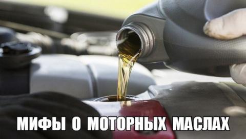 Мифы о моторных маслах