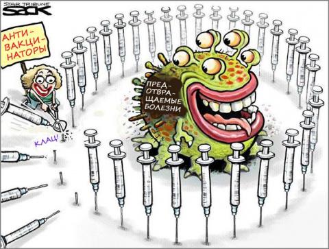 Борцы с прививками подарили …