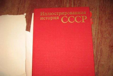 СССР: учебник истории