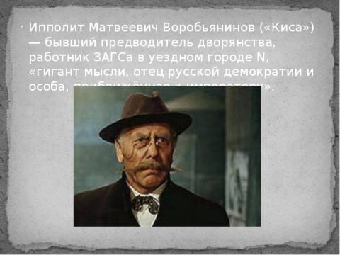 Who is Ипполит Матвеевич Воробьянинов?
