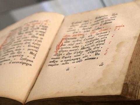 Тайны Библии: какие сведения…
