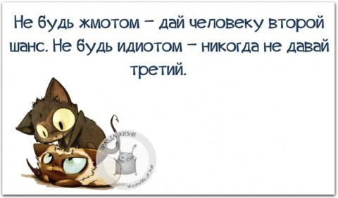 Юмористические жизненные советы)))