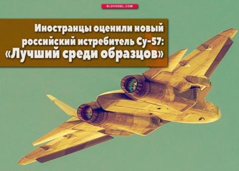Су - 57 - самый сексуальный самолёт