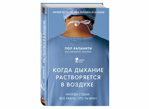 7 non-fiction книг о медицине