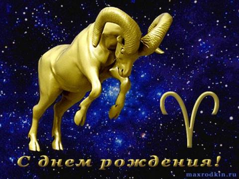 Поздравляйте своих друзей и знакомых, родившихся под Знаком ОВЕН!!!