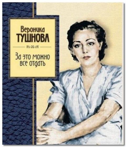 Вероника Тушнова: За это можно все отдать! (жизнь, творчество и любовь)