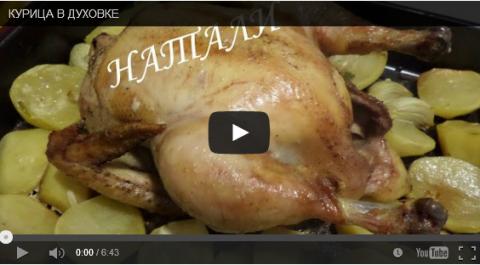 Ароматная курица с картошкой в духовке. Видео-рецепт.