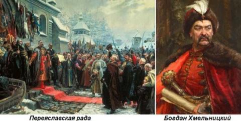 Этот день вистории: 1654 го…
