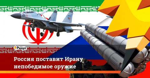 Россия поставит Ирану новое оружие