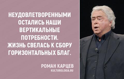 Самые яркие фразы из монологов Романа Карцева