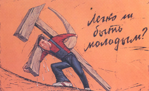 Социальнае плакаты времён перестройки.