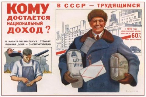 Правда о жизни советского народа в СССР