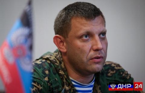 Захарченко отказался проводи…