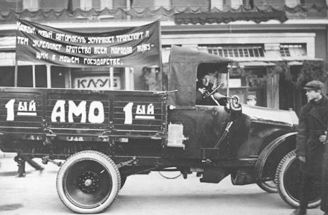 Мощь автопрома СССР: первые машины