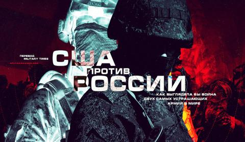 ОНИ до сих пор не понимают, как оказались под российским прицелом