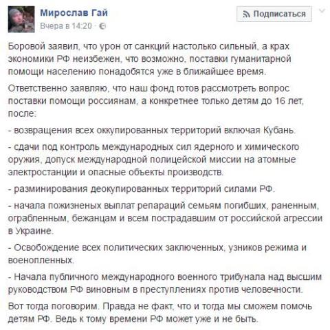 Великий Укропейский Райх, или влажные мячты сильського вуйки. Александр Роджерс