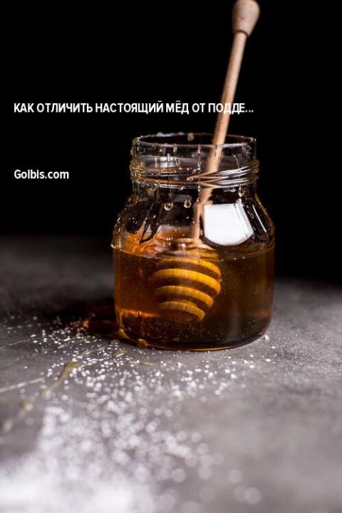 Как отличить настоящий мёд о…