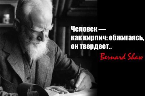 «Перед тем как излить душу, убедитесь, что «сосуд» не протекает», - цитаты Бернарда Шоу