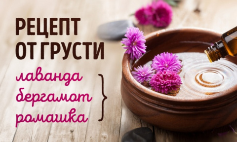 9 природных ароматов, способ…