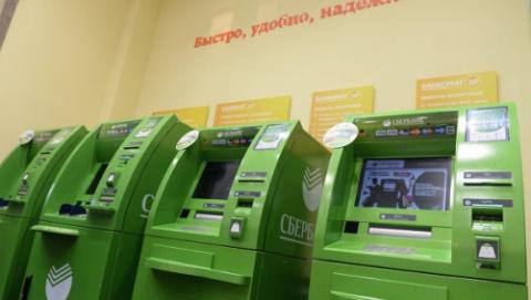 Осенью банкоматы «Сбербанка»…