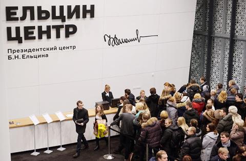 Ельцин-центр «играется» с тр…