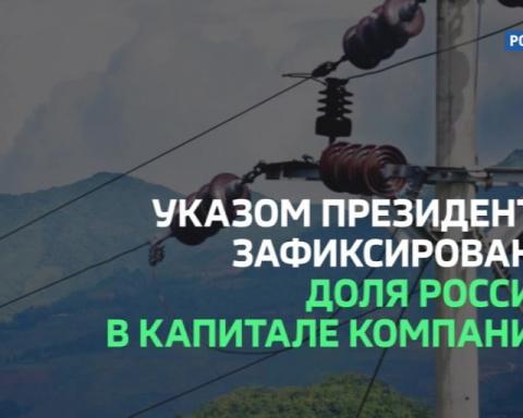 """""""Россети"""" в списке стратегических предприятий"""