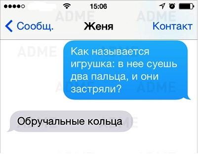 Прикольные СМС с неожиданным…