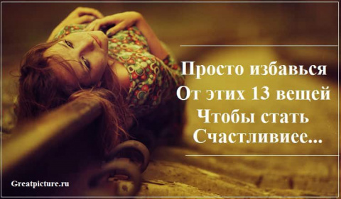 Вещи, которые «забирают» счастье