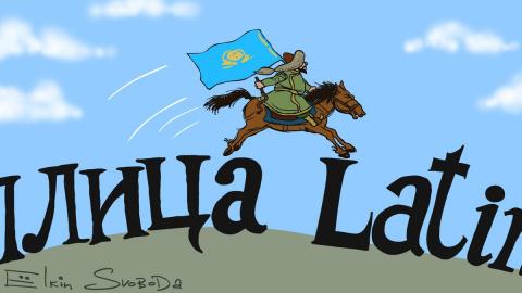 Qazaqstan Respy'bli'kasy