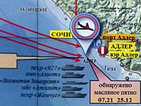Полковник армии РФ: самолет …