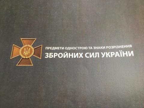 Говорите фашизма нет? Порошенко подписал указ о замене звёзд на погонах военных на знаки различия УПА