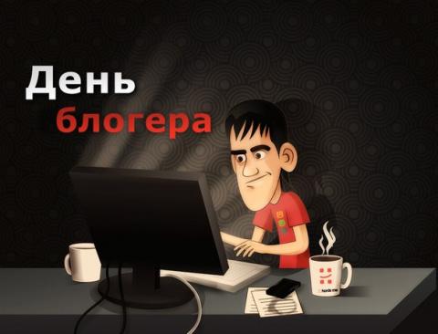 Международный день блогера —…