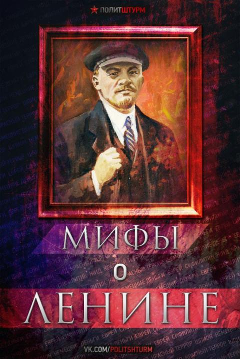Мифы о Ленине и Четыре большие лжи о его захоронении