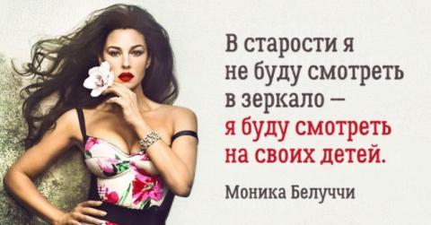 Цитаты несравненной Моники Беллуччи