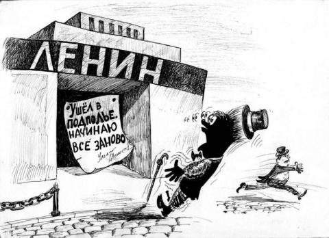 Тело и дело Ленина – или бур…