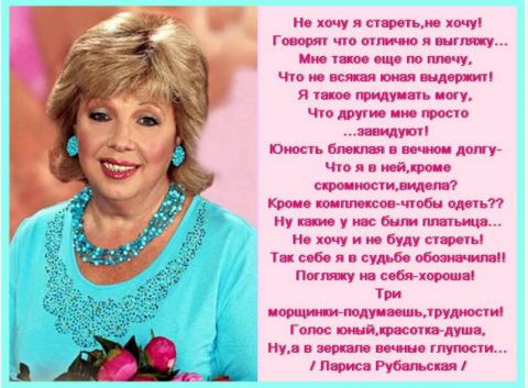 Лариса Рубальская. Стихи
